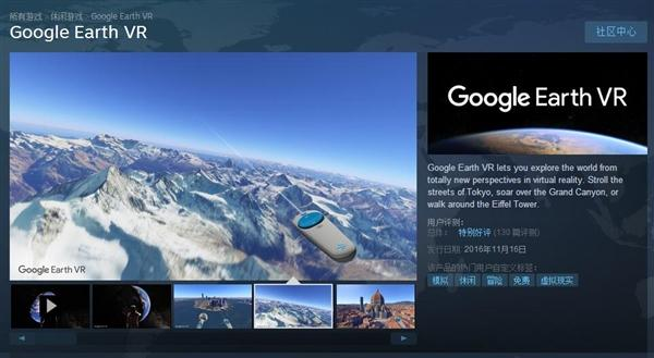 Google Earth VR正式发布:震撼地球就在眼前